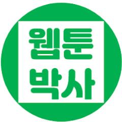 웹툰박사-스토리 분석채널