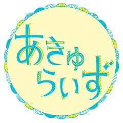 【公式】あきゅらいず 美養チャンネル
