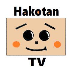 Hakotan TV 最新型ロボ ハコタン