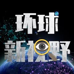 环球新视野News【官方频道 每日更新 欢迎订阅】