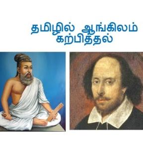 learn english in Tamil