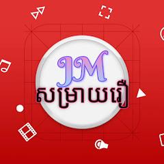 សម្រាយរឿង JM