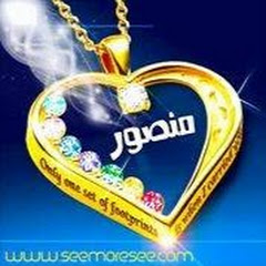 منصور الحجازي