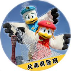 兵庫県警察公式チャンネル