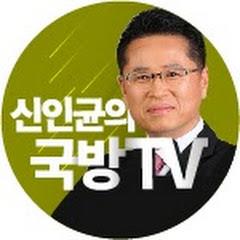 신인균의 국방TV