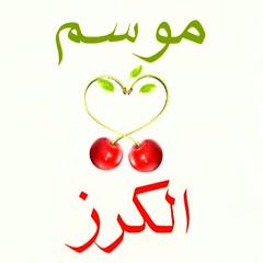 موسم الكرز - Mawsem al Karaz kiraz mevsimi