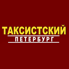 Таксистский Петербург