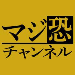マジ恐チャンネル / 怖い心霊映像[怨霊映像シリーズ他]公開