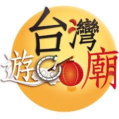 台灣遊GO廟