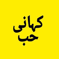 Kahani Hub