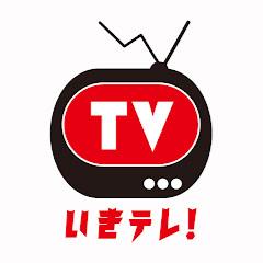 いきテレ! 〜生きてるのが楽しくなるテレビ!〜
