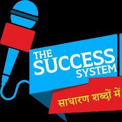 THE SUCCESS SYSTEM साधारण शब्दों में