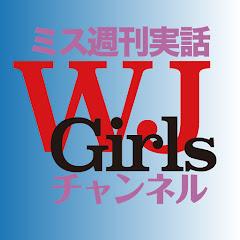 週刊実話WJ Girls チャンネル