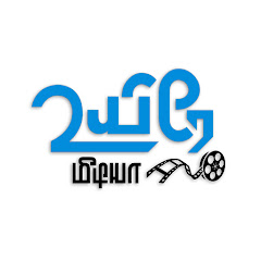 Uyire Media