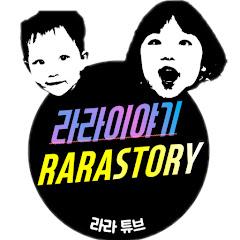 라라이야기 [RaRa's Story]