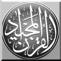 قناةُ القراّن المَجيدQuran majeed ch
