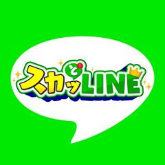 スカッとLINE