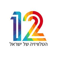 קשת 12 - הטלוויזיה של ישראל