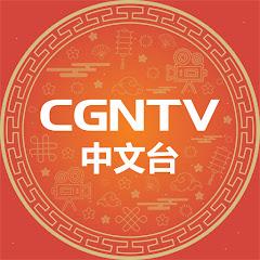 CGNTV Chinese