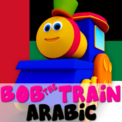 Bob The Train Arabic - القوافي الحضانة للأطفال