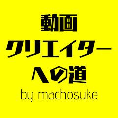 動画クリエイターへの道 by machosuke