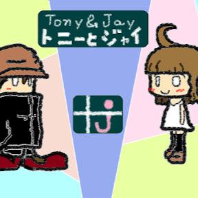 トニーとジャイ