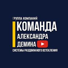 Команда Александра Демина Краснодар