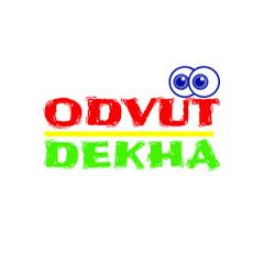 অদ্ভুত দেখা - ODVUT DEKHA