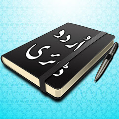 Urdu Diary