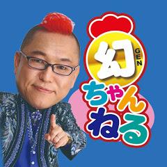 赤いトサカの催眠術師十文字幻斎の『幻ちゃんねる』