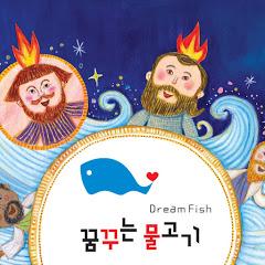 DREAMING FISH