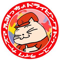 ふみっちょドライビング【カスタムカー紹介】