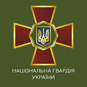 Відео Національної гвардії України