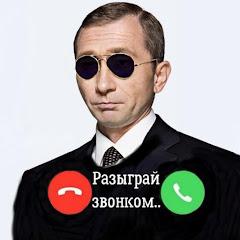 Звонит Путин розыгрыш