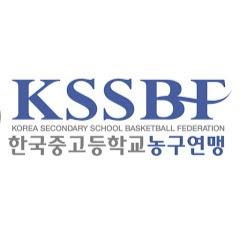 한국중고등학교농구연맹