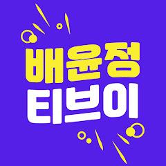 배윤정TV Bae Yoon Jung