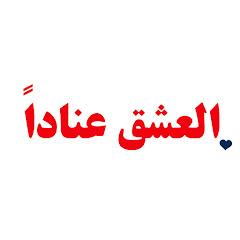 İnadına Aşk مسلسل العشق عناداً