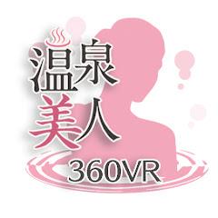 360VR 温泉美人