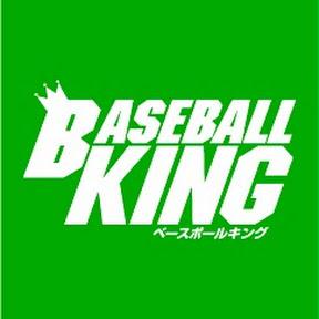 ベースボールキング