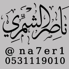 ناصر الشمري