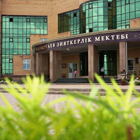 Назарбаев Интеллектуальная школа г.Кокшетау
