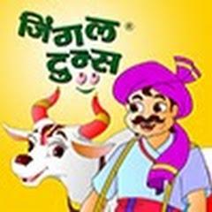 Jingletoons Marathi