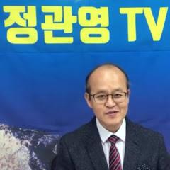 정관영 TV