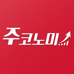 주코노미TV