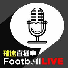 球迷直播室 Football Live