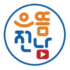 으뜸전남튜브 - 전라남도 공식 채널