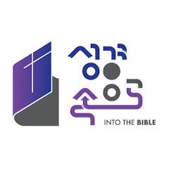 성경속으로-Into the BIBLE