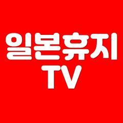 일본휴지TV