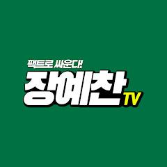 장예찬TV