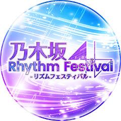 【公式】乃木坂46リズムフェスティバル